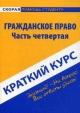 Краткий курс по гражданскому праву часть 4я. Учебное пособие